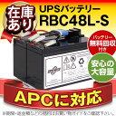 RBC48L-S 【新品】■■RBC48Lに互換■■スーパーナット【長寿命・保証書付き】Smart UPS750(SUA750JB)用バッテリーキット【大容量タ...
