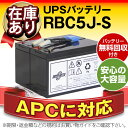 RBC5J-S 【新品】■■RBC5Jに互換■■スーパーナット【長寿命・保証書付き】Smart UPS700(SU700J)用バッテリーキット【大容量タイプ】【...