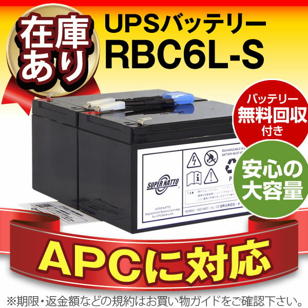 RBC6L-S 【新品】■■RBC6Lに互換■■スーパーナット【長寿命・保証書付き】Smart UPS1000(SUA1000J(-B))用バッテリーキット【大容量タイプ】【UPSバッテリー】【使用済みバッテリーキット回収付き】