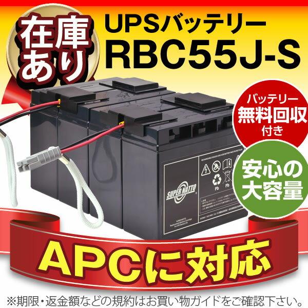 RBC55J-S 【新品】■■RBC55Jに互換■■スーパーナット【長寿命・保証書付き】SUA2200JB/SUA3000JB用バッテリーキット【大容量タイプ】【UPSバッテリー】【使用済みバッテリーキット回収付き】