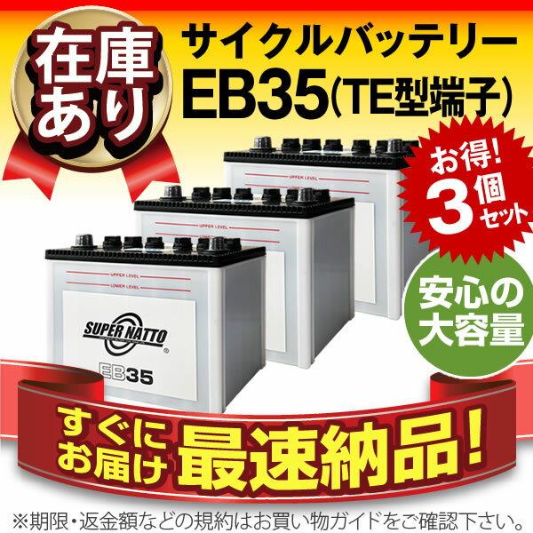 EB35【3個セット】(TE型端子)(産業用鉛蓄電池)【新品】■■スーパーナット【保証書付き】【サイクル用バッテリー】