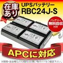 RBC24J-S 【新品】■■RBC24Jに互換■■スーパーナット【長寿命・保証書付き】APC Smart UPS1500RM用バッテリーキット…