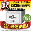 EB35(TE型端子)(産業用鉛蓄電池)【新品】■■スーパーナット【保証書付き】【サイクル用バッテリー】
