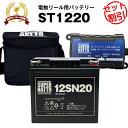充電器+バッテリー(12V20Ah)+防水キャリーケース セット■■スーパーナットST-1220【送料無料】マリンパワー など…