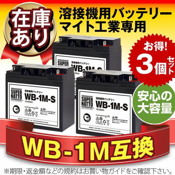 WB-1M-S【お得!3個セット】:【新品】■■WB-1Mに互換■■スーパーナット【長寿命・保証書付き】マイト工業 ネオライト140 MBW-140-1 ネオライトII140 MBW-140-2用バッテリー【溶接機用バッテリー】