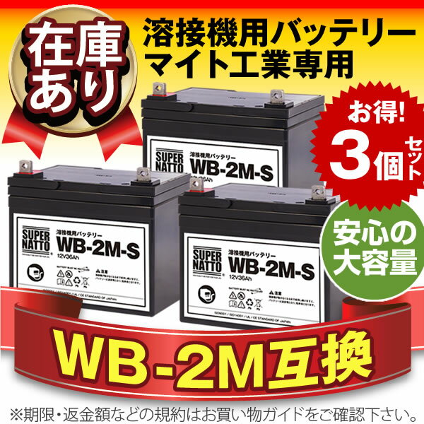 WB-2M-S【お得!3個セット】【新品】■■WB-2Mに互換■■スーパーナット【長寿命・保証書付き】マイト工業 ネオシグマII150 MBW-150-2 / ネオスーパー150-2M MBW-150-1-2M / ネオスリム150用バッテリー【溶接機用バッテリー】
