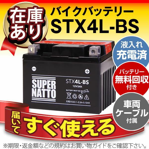 YTX4L-BS互換■コスパ最強「3点セット割引」【液入充電済+廃棄バッテリー無料回収+車両ケーブル(寿命が2倍)】■FTX4L-BS、YT4L-BS、YTZ3、YTZ5S、GT4L-BS、GTX4L-BS、GTH4L-BS互換■スーパーナットSTX4L-BS【届いてすぐに使える】【在庫有り・即納】【あす楽対応】