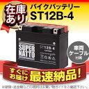 ST12B-4■■YT12B-BS GT12B-4 FT12B-4 12V12B-4に互換■■スーパーナット【長寿命・保証書付き】国産純正バッテリーに…