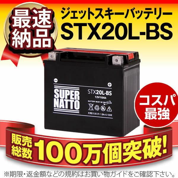 STX20L-BS【YTX20L-BS互換】■コスパ最強!総販売数100万個突破!GTX20L-BSに互換■カワサキ シードゥー 対応【100%交換保証】【期間限定!超得割引】【最速納品】スーパーナット ジェットスキーバッテリー