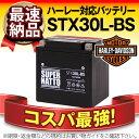 ハーレー専用バッテリー STX30L-BS【66010-97互換】■66010-97B 66010-97C 66010-97Aに互換■【100%交換保証】【今だ…