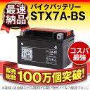 STX7A-BS■■YTX7A-BS GTX7A-BS FTX7A-BS KTX7A-BSに互換■■スーパーナット【長寿命・長期保証】国産純正バッテリー…