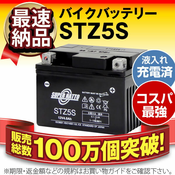 STZ5S・液入・初期補充電済■YTZ5S、GTZ5Sに互換■スーパーナット【長寿命長期保証】国産純正バッテリーに迫る性能比較