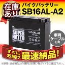 SB16AL-A2■■YB16AL-A2 GM16A-3A FB16AL-A2に互換■■スーパーナット【長寿命・長期保証】国産純正バッテリーに迫る…