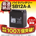 SB12A-A【YB12A-A互換】■コスパ最強!総販売数100万個突破!YB12A-AK GM12AZ-4A-1 FB12A-A 12N12-4A-1 12N12A-4A-1 1…