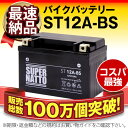ST12A-BS【YT12A-BS互換】■コスパ最強!総販売数100万個突破!FT12A-BS FTZ9-BSに互換■【100%交換保証】【今だけ!1000円分...