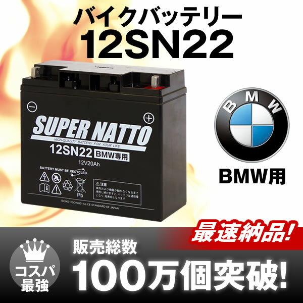 12SN22 BMW仕様【純正品と完全互換】(12V-19Ah 対応)■■スーパーナット【長寿命・保証書付き】国産純正バッテリーに迫る性能比較を掲載中【バイクバッテリー】