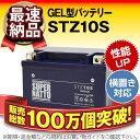 STZ10S【YTZ10S互換】■コスパ最強!総販売数100万個突破!GTZ10S FTZ10Sに互換■【100%交換保証】【今だけ!1000円…