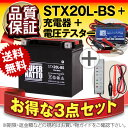 バイクバッテリー充電器+バッテリー電圧テスター(12V用)+ハーレー用 STX20L-BS セット■■65989-90B 65989-97A 65989-97B...