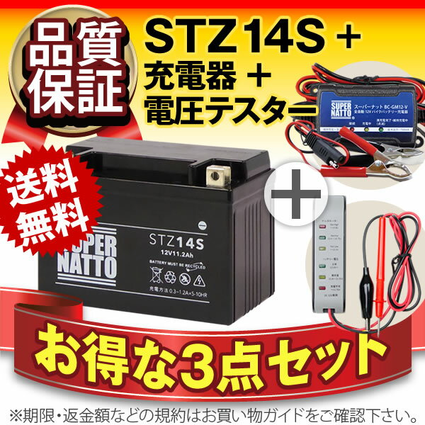 【予約販売 11月上旬入荷予定】バイクバッテリー充電器+バッテリー電圧テスター(12V用)+STZ14S セット■YTZ14Sに互換■セット【送料無料】【特別割引】FZ1,フェーザー,XJR1300,V Star 950(海外向け),XVZ1300A ロイヤルスター,DN-01,VT750S他