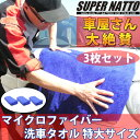 【車屋さん大絶賛!】スーパーナット マイクロファイバー洗車タオル 特大サイズ 3枚セット(青)(70cm×140cm)