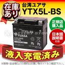 【液入充電済み】台湾ユアサ YTX5L-BS■STX5L-BS GTX5L-BS FTX5L-BS KTX5L-BS 互換■正規品なので「全て日本語表記」…