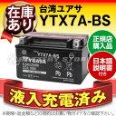 【液入充電済み】台湾ユアサ YTX7A-BS■STX7A-BS GTX7A-BS FTX7A-BS KTX7A-BS 互換■正規品なので「全て日本語表記」…