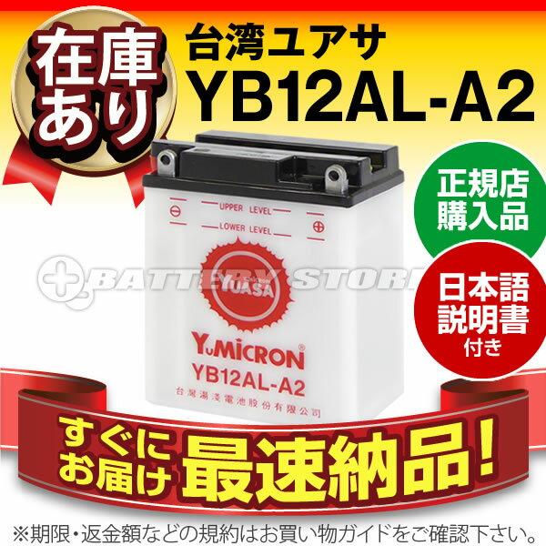 【液入充電済み】台湾ユアサ YB12AL-A2■SB12AL-A2 FB12AL-A GM12AZ-3A-2 互換■正規品なので「全て日本語表記」【日本語説明書付き】【在庫有り!即納】【長期保証】【バイクバッテリー】