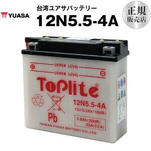 12N5.5-4A(開放型)【バイクバッテリー】■■ユアサ(YUASA)【長寿命・保証書付き】格安バッテリーがお得です!