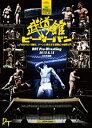 【D.D.Tプロレス】DVD 武道館ピーターパン DDTの15周年、ドーンと見せます超豪華4時間SP!