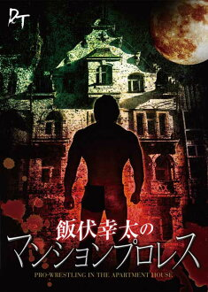 Kota ibushi wrestling DVD DDT apartment wrestling