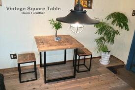 送料無料 古材 ダイニングテーブル 無垢 足場板 80cm 正方形 アイアン脚 リビングテーブル カフェテーブル おしゃれ 木製 無垢材 2人掛け 4人掛け ブルックリンスタイル 西海岸 ナチュラル