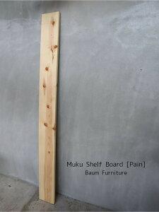 パイン材 無垢材 棚板 190cm diy 木材 ラフ ウォールシェルフ 木工 リメイク リフォーム オイル仕上げ おしゃれ アイアン家具 オーダー家具 ブルックリン家具