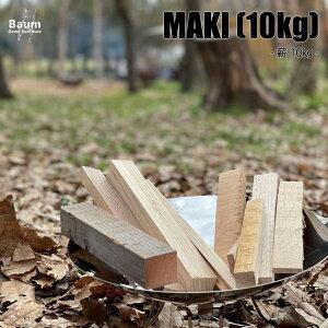 薪 10kg アウトドア用品 キャンプ 広葉樹 端材 送料無料