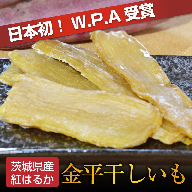 干し芋 国産 茨城 紅はるか 1.5kg【世界大会受賞の干しいも】100年続く自社農園のさつまいもを使用した甘みたっぷり 高糖度 干しいも 最高級 無添加 プチギフト 美味しさに 訳あり