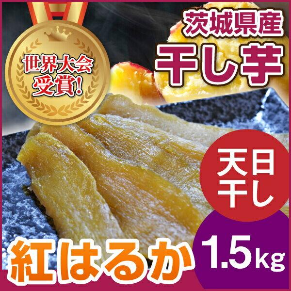 干し芋 国産 茨城 紅はるか たっぷり1.5kg【世界大会受賞の干し芋】100年続く自社農園のさつまいもを使用した甘みたっぷり 高糖度 干しいも 最高級 無添加 干しイモ 干しいも 美味しさに 訳あり