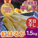 干し芋 国産 茨城 紅はるか 1.5kg 高糖度 干しいも 最高級 無添加 干しイモ 干しいも 美味しさに 訳あり