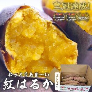 さつまいも 紅はるか 5kg 2Lサイズ【世界大会受賞の究極のさつまいも】さつま芋 サツマイモ 美味しさに 訳あり の 深作農園の野菜
