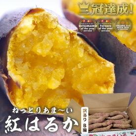 さつまいも 蜜芋 5kg 訳あり 紅はるか B品 焼き芋にも最適 べにはるか さつま芋 サツマイモ