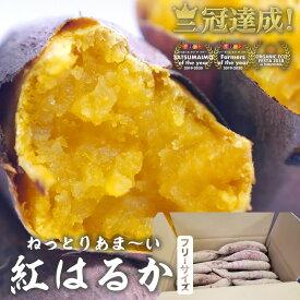 さつまいも 蜜芋 5kg フリーサイズ 紅はるか【世界大会受賞の究極のさつまいも】 焼き芋にも最適 さつま芋 サツマイモ 美味しさに 訳あり の 深作農園の野菜