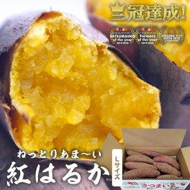 さつまいも 紅はるか 5kg Lサイズ【世界大会受賞の究極のさつまいも】さつま芋 サツマイモ 美味しさに 訳あり の 深作農園の野菜
