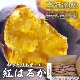 さつまいも 紅はるか 5kg Sサイズ【世界大会受賞の究極のさつまいも】さつま芋 サツマイモ 美味しさに 訳あり の 深作農園の野菜