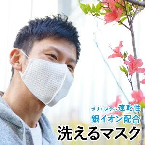 洗えるマスク_ガイドライン適合カッキー