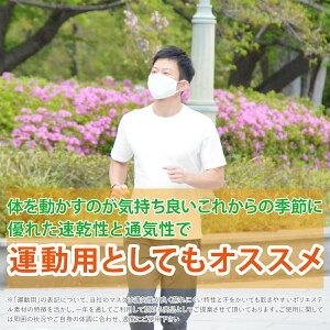 運動用マスク