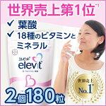 葉酸を含むマルチサプリメント「エレビット」2個180粒