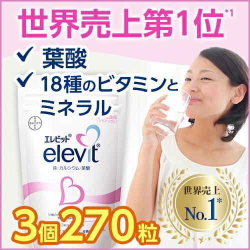 【エレビット公式 elevit】葉酸 サプリ サプリメント 葉酸サプリメント 葉酸サプリ 妊活 妊娠 妊婦 ビタミン マルチビタミン タブレット 亜鉛 葉酸含むマルチサプリ 3個270粒