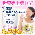 葉酸を含むマルチサプリメント「エレビット」3個270粒