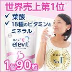葉酸を含むマルチサプリメント「エレビット」1個90粒