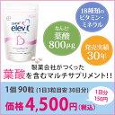 【送料無料 エレビット公式 (elevit)】:葉酸を含むマルチサプリメント「エレビット」1個90粒
