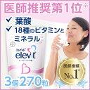 【送料無料 エレビット公式 (elevit)】:葉酸を含むマルチサプリメント「エレビット」3個270粒