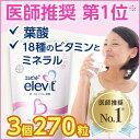 【送料無料 エレビット公式・elevit】葉酸を含むマルチサプリ3個270粒